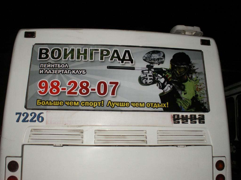Пейнтбольный клуб Воинград