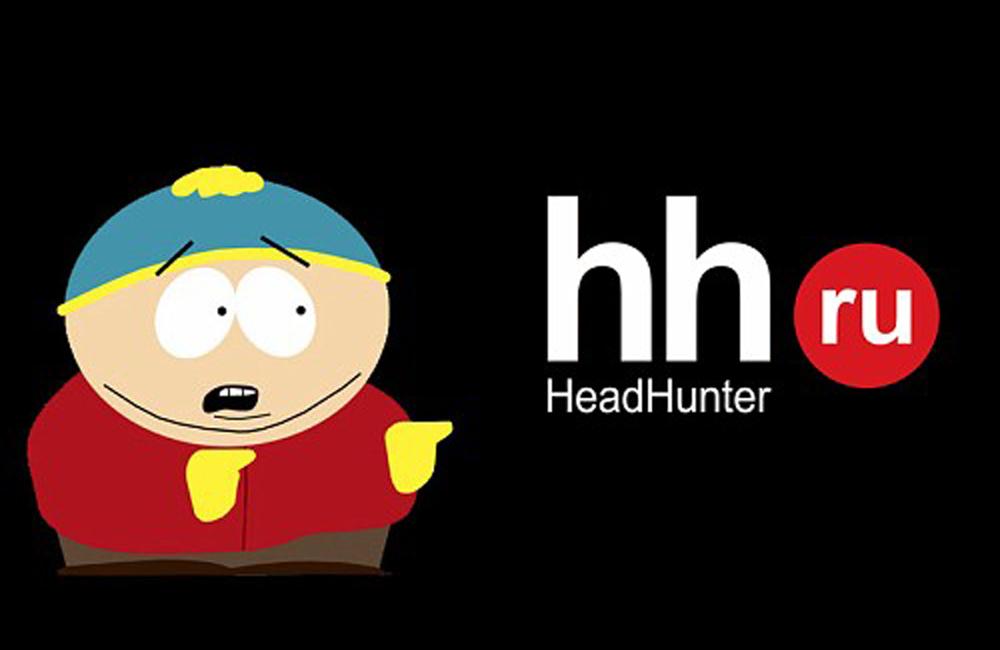 Найти работу с HeadHunter