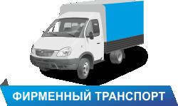 Реклама на фирменном транспорте